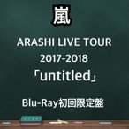 嵐 ARASHI LIVE TOUR 2017-2018 「untitled」【Blu-ray初回限定盤】