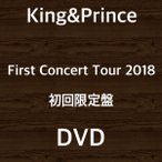 King & Prince First Concert Tour 2018【初回限定盤】【DVD】