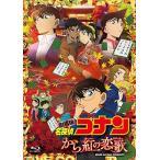 名探偵コナン から紅の恋歌(ラブレター) 初回限定特別盤 Blu-ray