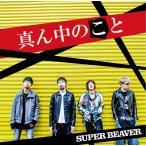 SUPER BEAVER   真ん中のこと(初回限定盤)(DVD付)