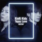 KinKi Kids Topaz Love/DESTINY(初回盤A)【キャンセル不可】【1月29日出荷分】
