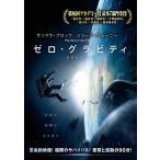 ゼロ・グラビティ 【DVD】