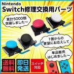 ニンテンドースイッチ ジョイコン スティック 修理交換用パーツ 1個 単品 コントローラー Nintendo Switch 任天堂 スイッチ