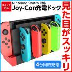 Nintendo Switch スイッチ 充電スタンド Joy-Con コントローラー  充電 充電器 任天堂  ニンテンドースイッチ 充電ドック