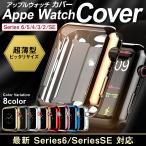 apple watch ケース アップルウォッチ Series6 SE カバー ケース Series5 Series4 Series3 Series2  全面保護 耐衝撃