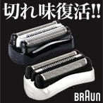 braun シェーバー シリーズ3/32B 髭剃り