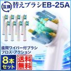 ブラウン オーラルB 用 電動歯ブラシ 替えブラシ EB-25 歯間ワイパー付きブラシ 8本