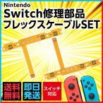 任天堂 switch  ニンテンドースイッチ Joy-Con  ジョイコン 修理 パーツ 互換 部品 SR SL キーボタン フレックスケーブル 左右セット