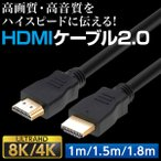 HDMIケーブル 1m ハイスピード ハイスペック 4k 延長 Ver.2.0b