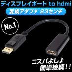 ディスプレイポート hdmi 変換ケーブル 変換アダプタ  DisplayPort to HDMI
