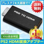 PS2 HDMI変換アダプター プレイステーション2