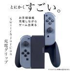 Switch JoyCon 充電グリップ ジョイコン 充電スタンド ハンドル ニンテンドー スイッチ