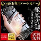 Nintendo Switch用カバー Joy-Con スイッチ カバー 保護ケース衝撃吸収 任天堂スイッチ ガラスフィルム付