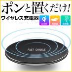 ワイヤレス充電器 急速 Qi iPhone アンドロイド おくだけ充電 薄型 Qi認証 スマートフォン