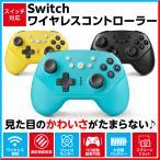 Switch コントローラー スイッチ コントローラー 無線 接続 任天堂switch liteに対応 ワイヤレス プロコン