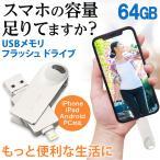 64GB iPhone usbメモリー フラッシュドライブ アイフォン メモリ IOS Android PC  USB メモリー iPad iPhone対応 パソコン対応