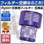 Dyson ダイソン 掃除機 フィルター 互換 フィルターユニット 互換フィルター V10 SV12 掃除機 コードレス