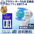 電動歯ブラシ ブラウンオーラルb 替えブラシ 互換 EB17−4