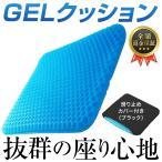 ジェルクッション ゲルクッション クッション 骨盤矯正 衝撃吸収 低反発 座布団 座椅子 腰痛