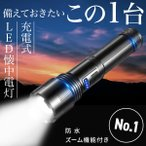 LED懐中電灯 フラッシュライト 作業灯 ledライト ハンディライト 懐中電灯 防災 アウトドア 爆光 地震