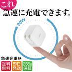 ACアダプター USB-C 充電アダプター 急速充電器 Type C充電器 PDアダプター PSE認証済み タイプC 20W