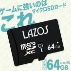 Nintendo SWITCH 対応 マイクロSD 64GB SDXC microSDXCカード UHS-I U3 Class10 GB