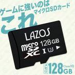 Switch 任天堂スイッチ  microsd 128gb ニンテンドースイッチ Class10 UHS-I microSDXC マイクロsdカード microsdカード SDXC 超高速U1