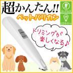 ペット バリカン USB充電式 コードレス 猫用 犬用 初心者 低騒音 肉球 グルーミング トリミング クリッパー