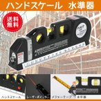 水平器 レーザーポインター ハンドスケール DIY工具  計測検査