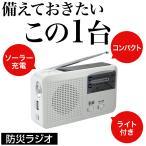 防災ラジオ FM/AM/対応 大容量バッテリー ワイドFM対応ラジオ 手回し充電/太陽光充電対応/乾電池使用可能