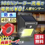 センサーライト ソーラーライト 人感センサー 48LED IP65防水  防犯ライト  自動点灯 太陽光発電 照明範囲 屋外 庭 玄関