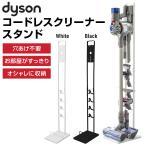ダイソンスタンド 掃除機スタンド コードレスクリーナー