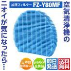 シャープ 交換用フィルター 空気清浄機用フィルター 加湿フィルター 互換品 fz-y80mf