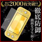 Nintendo Switch Lite スイッチライト 保護フィルム フィルム ガラスフィルム switchLite 任天堂