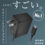 Nintendo Switch用充電器