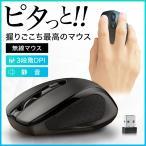 マウス ワイヤレスマウス 無線 静音 超小型 薄型 5ボタン ゲーミングマウス 光学式 USB 2.4GHz 3段調節可能DPI