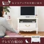 姫系家具 キャッツプリンセス TV台幅60 激安セール アウトレット価格