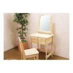 ドレッサー 鏡台 化粧台 椅子付き 木製 姫系 北欧 おしゃれ 人気 アウトレット セール カントリー 2点セット