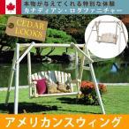 アメリカンスウィング ブランコ ガーデニング チェア 椅子 カントリー ローズ イングリッシュ ガーデン 庭 玄関 屋外 おしゃれ オシャレ 2P 二人掛け 天然木
