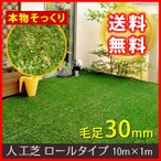 ロール人工芝(芝丈30mm)幅1m×長さ10m SST-FME-3010 ガーデニング イングリッシュ ガーデン 庭 屋外 おしゃれ オシャレ 人工芝