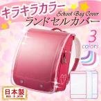 日本製 ランドセルカバー 透明 ランドセルをまもるちゃん フチありクリア A4フラットファイル対応 Lサイズ 無地 キラキラ ラメ入り 女の子用