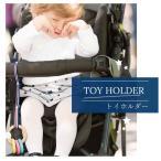 おでかけに大活躍!★ おもちゃの 落下防止 トイホルダー