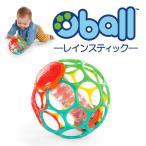 オーボールレインスティック oball 出産祝い ボール遊び ガラガラ おもちゃ ベビー 玩具 ラトル