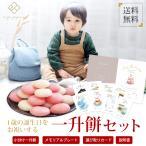 一升餅 お祝いセット プレゼント ギフト 一生餅 1歳 誕生日 小分け 男の子 女の子 選び取りカード お餅 背負い餅