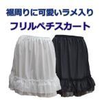 Petticoat - ラメ入りフリル ペチスカート  lib7810
