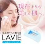 LAVIE(ラヴィ)家庭用IPLフラッシュ脱毛器 美顔カートリッジ L014A メーカー販売