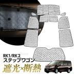 専用 サンシェード ステップワゴン RK系 RK1/RK2 マルチサンシェード 10枚set 一台分 カーテン 遮光 日除け 車中泊 アウトドア キャ