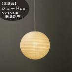 当店在庫あり/55A IsamuNoguchi イサムノグチ AKARI あかり 交換用シェード 和紙 71307