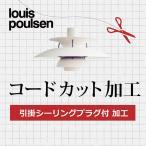 Louis Poulsen ルイスポールセン  A.引掛シーリングプラグ付 コードカット加工