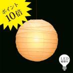 LEDセット品 IsamuNoguchi イサムノグチ AKARI あかり YP1331 45D ペンダントライト φ450 和紙